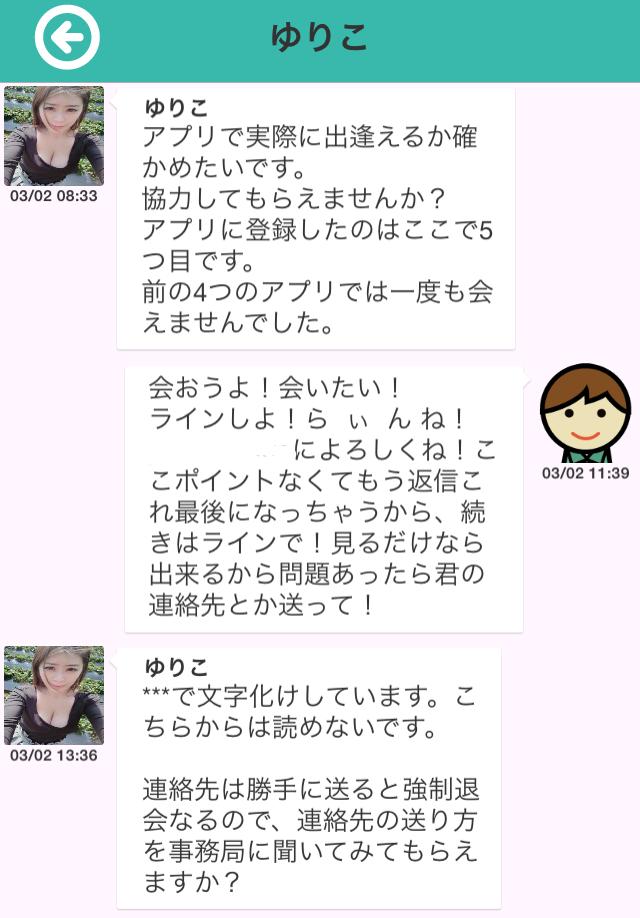 アイコミ_アプリ8