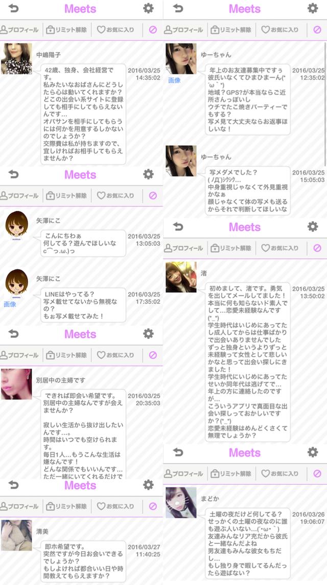 Meets_アプリ2
