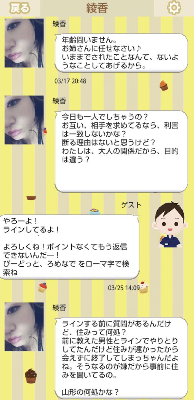 カップケーキ_出会い系アプリ3