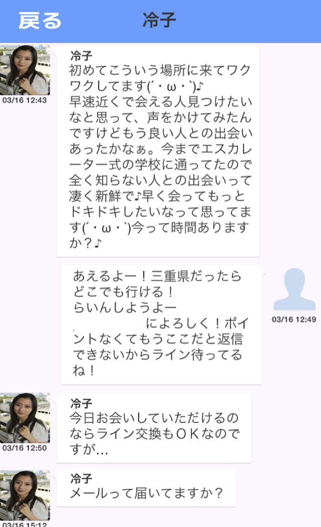 コイトーク_アプリ4