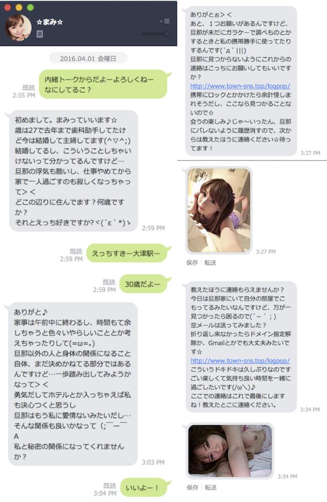 内緒トーク_アプリ4