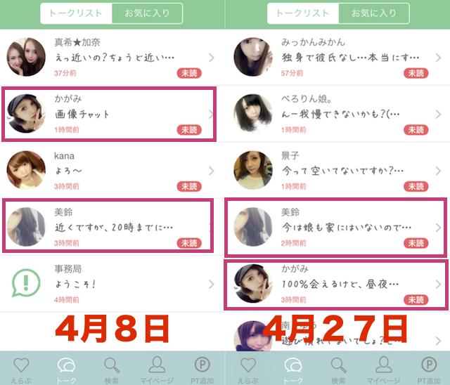 LIVEひまチャット_アプリ2