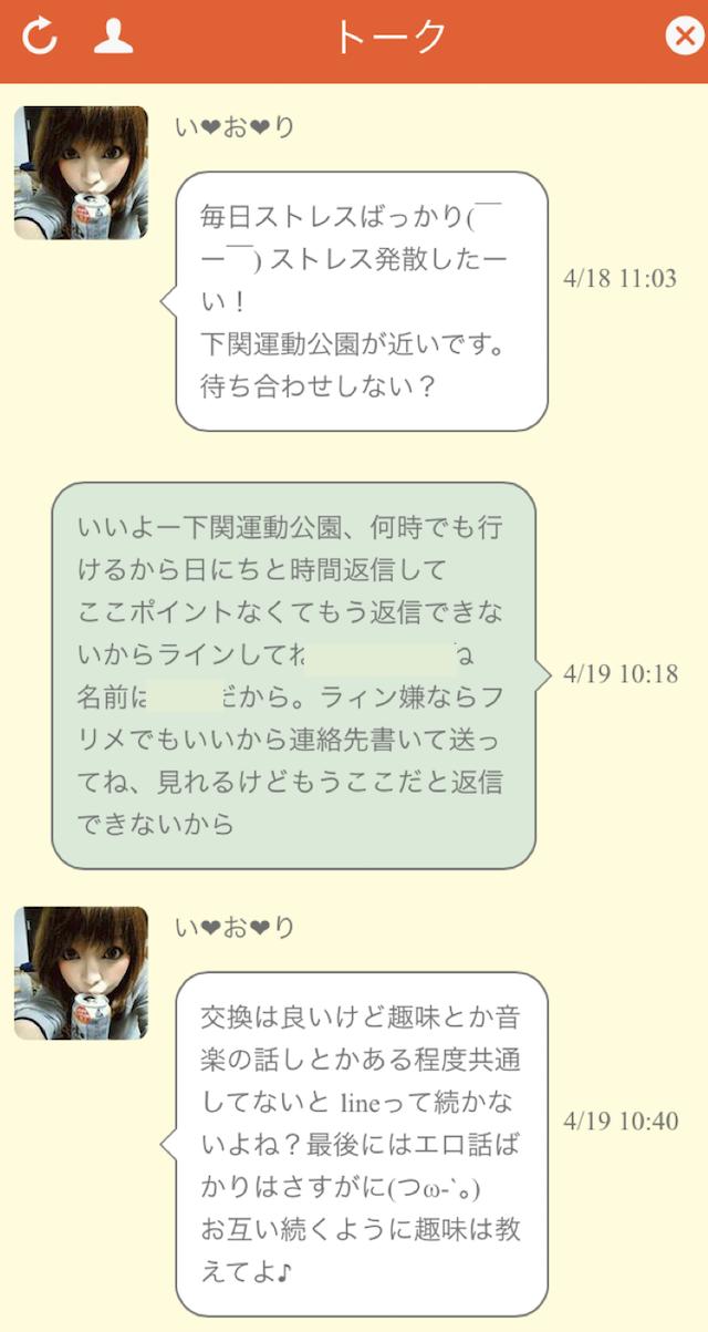 Lineいいね_アプリ3