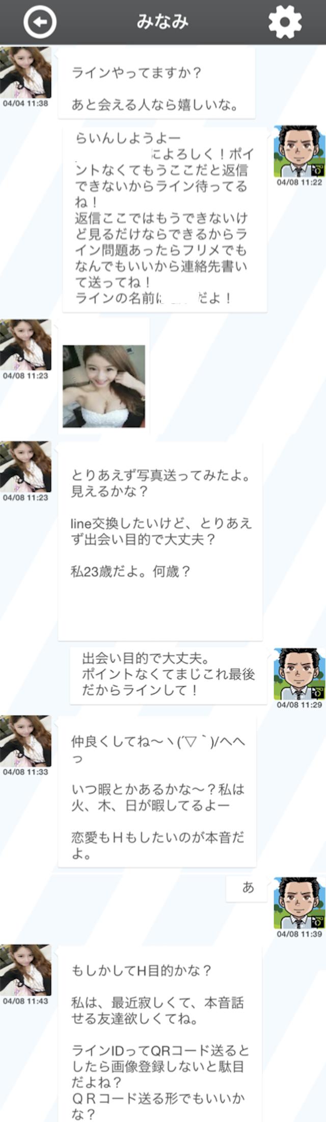 すぐココSNS_アプリ3