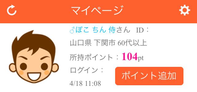 Lineいいね_アプリ5