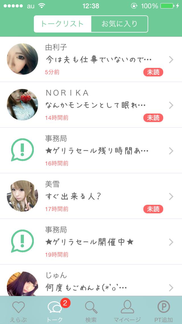 LIVE出会いアプリひまチャット7