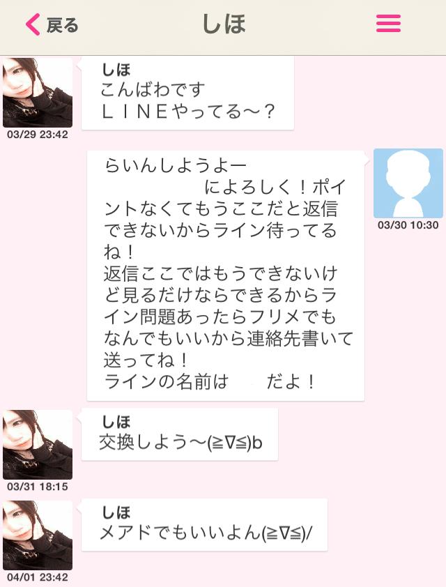 ワクとーく_アプリ6