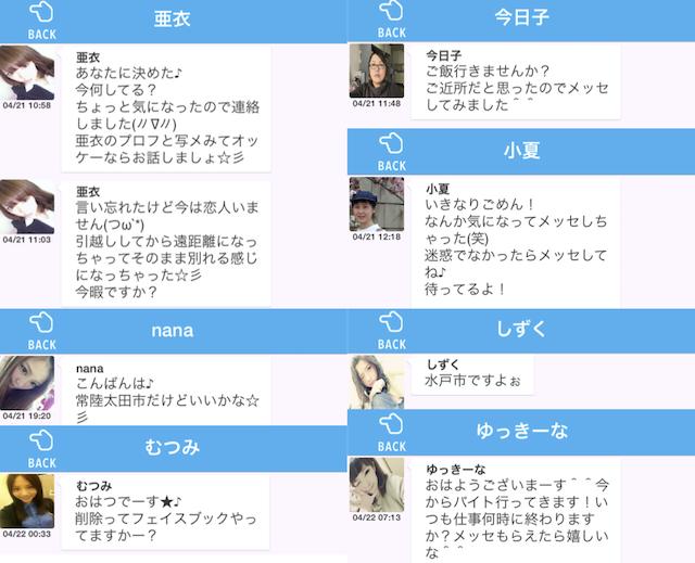 LIVE出会いアプリ2
