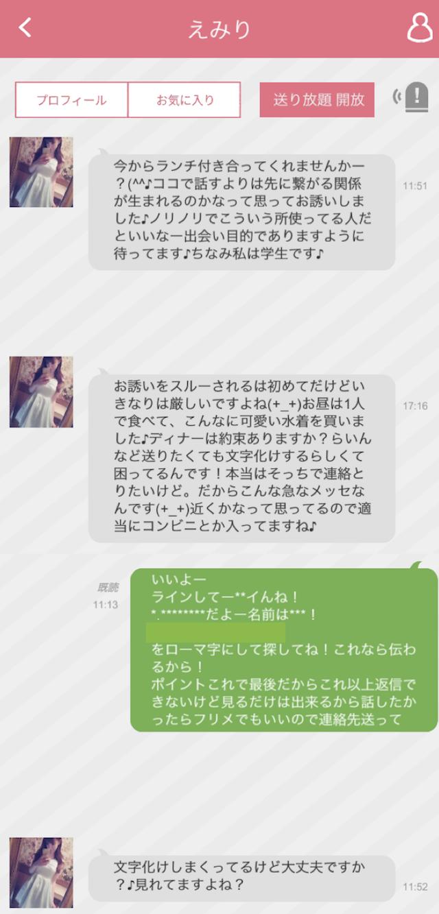 恋人マッチング_アプリ3