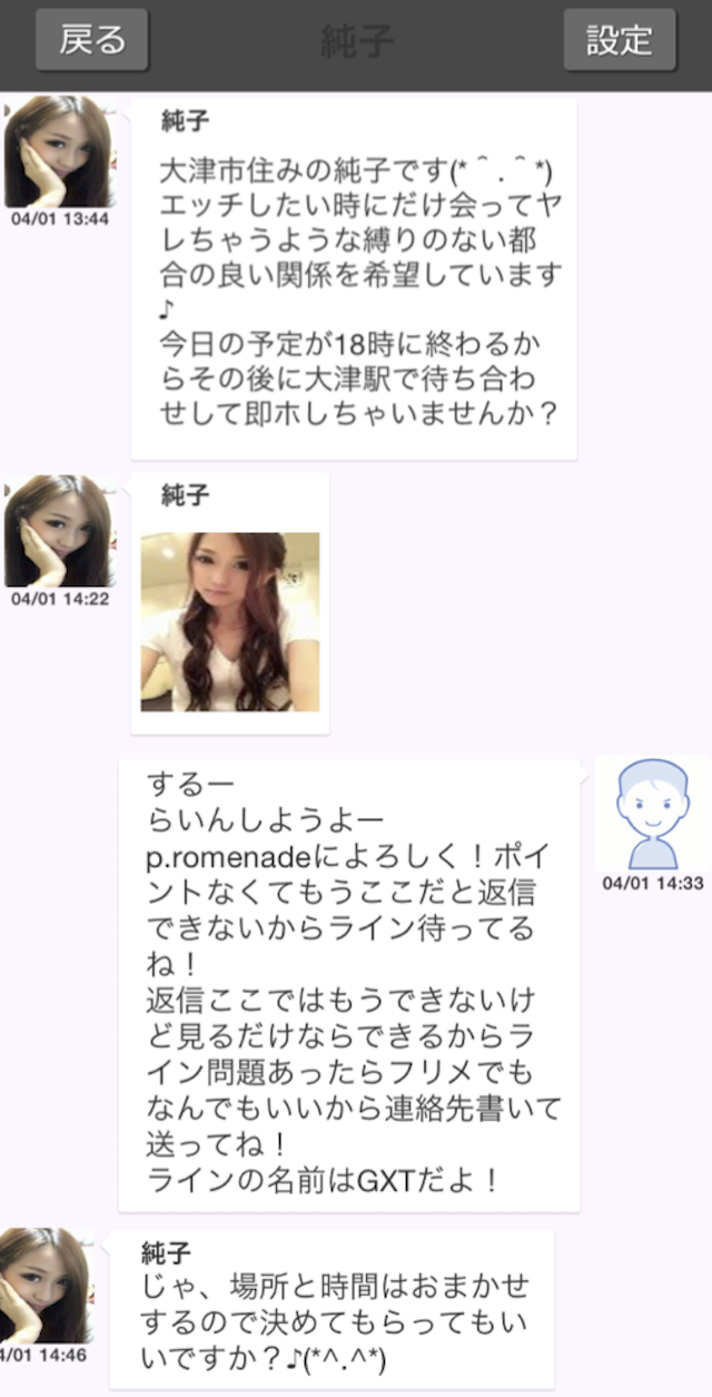 内緒トーク_アプリ6