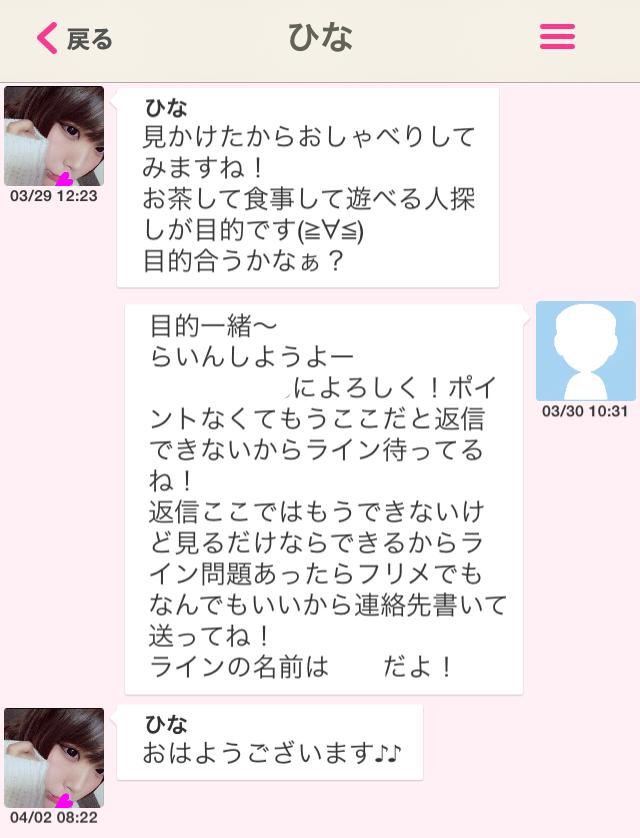 ワクとーく_アプリ5