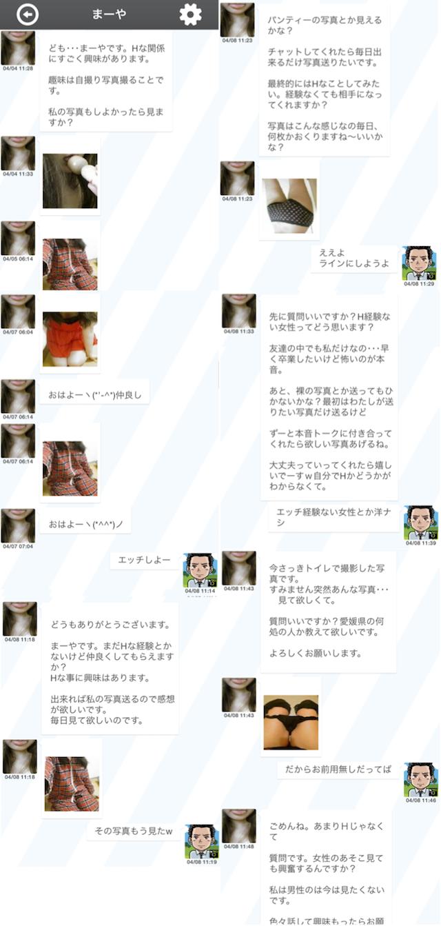 すぐココSNS_アプリ7