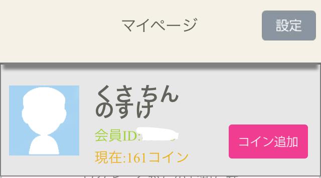 ワクとーく_アプリ3