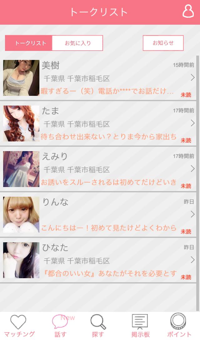 恋人マッチング_アプリ8