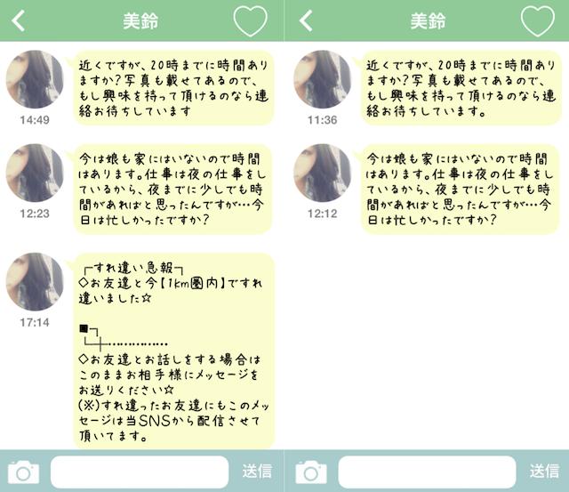 LIVEひまチャット_アプリ3
