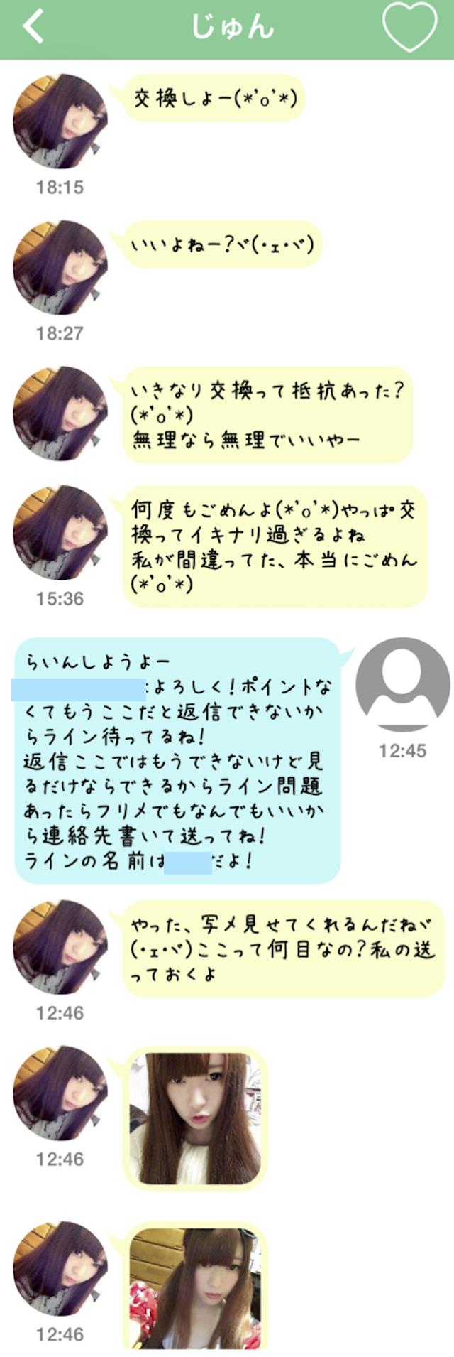 LIVE出会いアプリひまチャット3