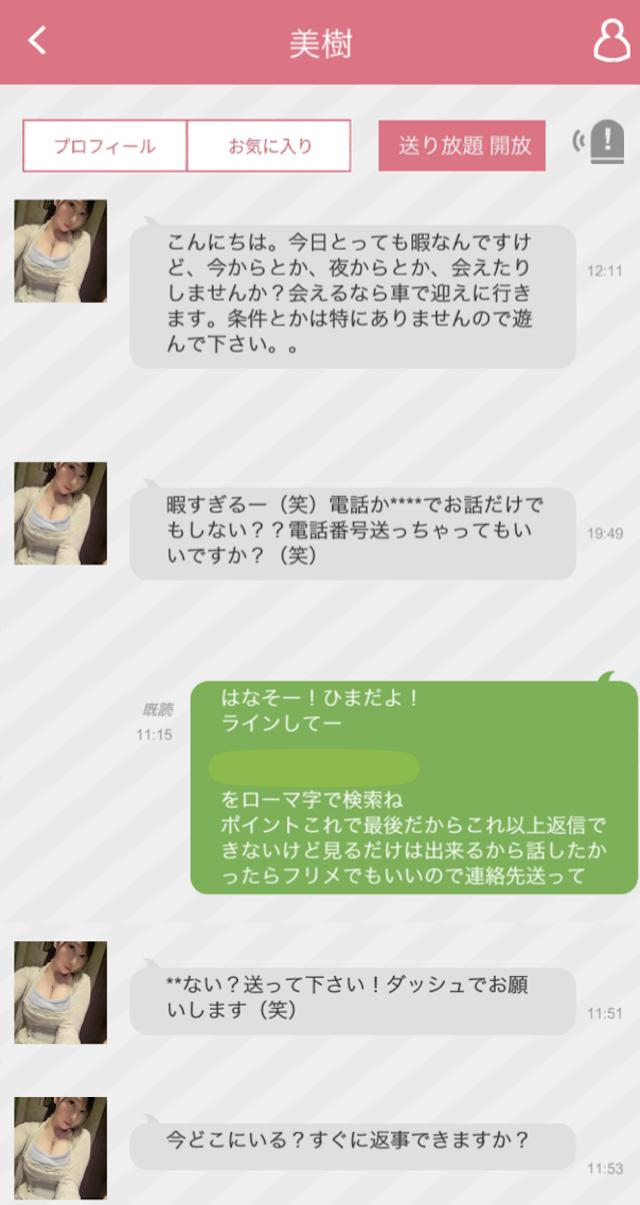 恋人マッチング_アプリ4
