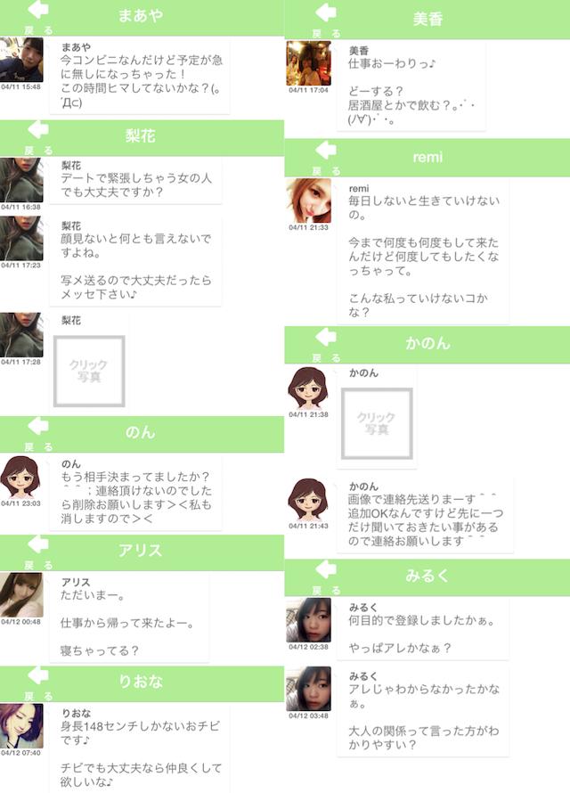 マイン出会いアプリ2