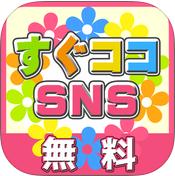 すぐココSNS_アプリ1