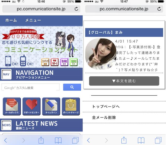 内緒トーク_アプリ5