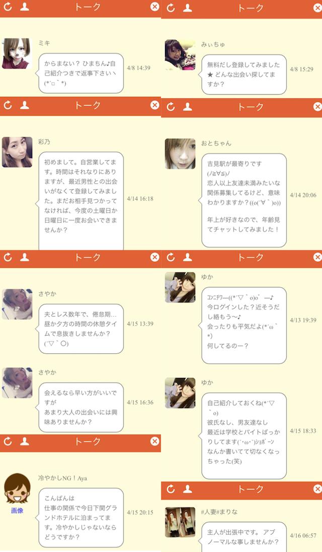 Lineいいね_アプリ2