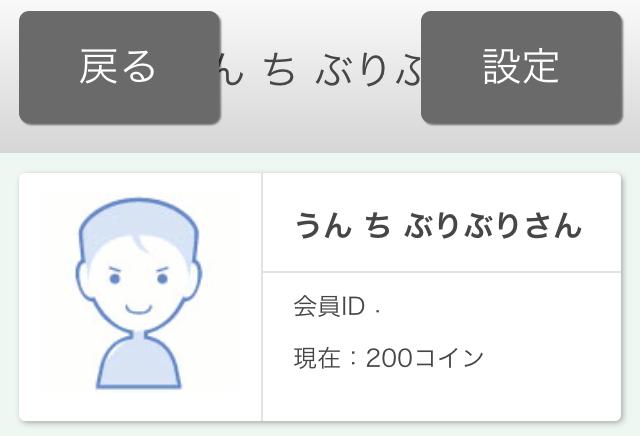 内緒トーク_アプリ7