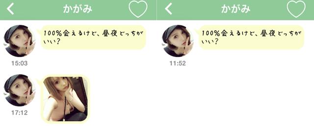 LIVEひまチャット_アプリ5