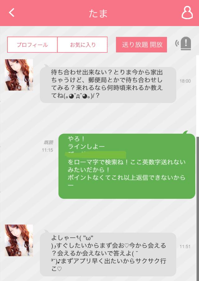 恋人マッチング_アプリ9