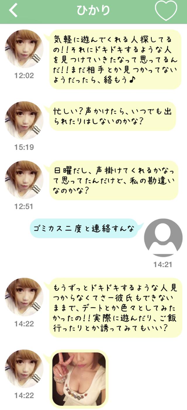 LIVE出会いアプリひまチャット6