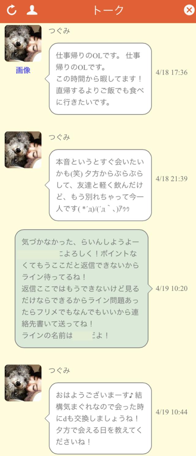 Lineいいね_アプリ4