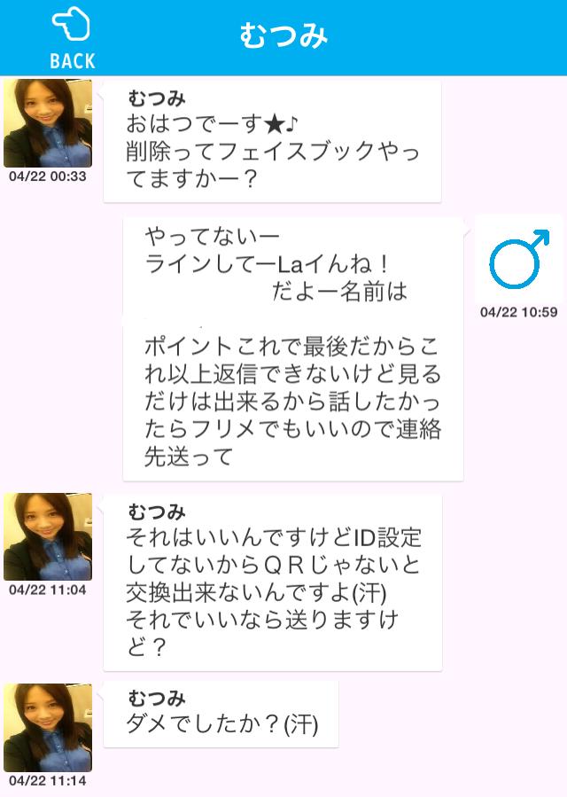 LIVE出会いアプリ6