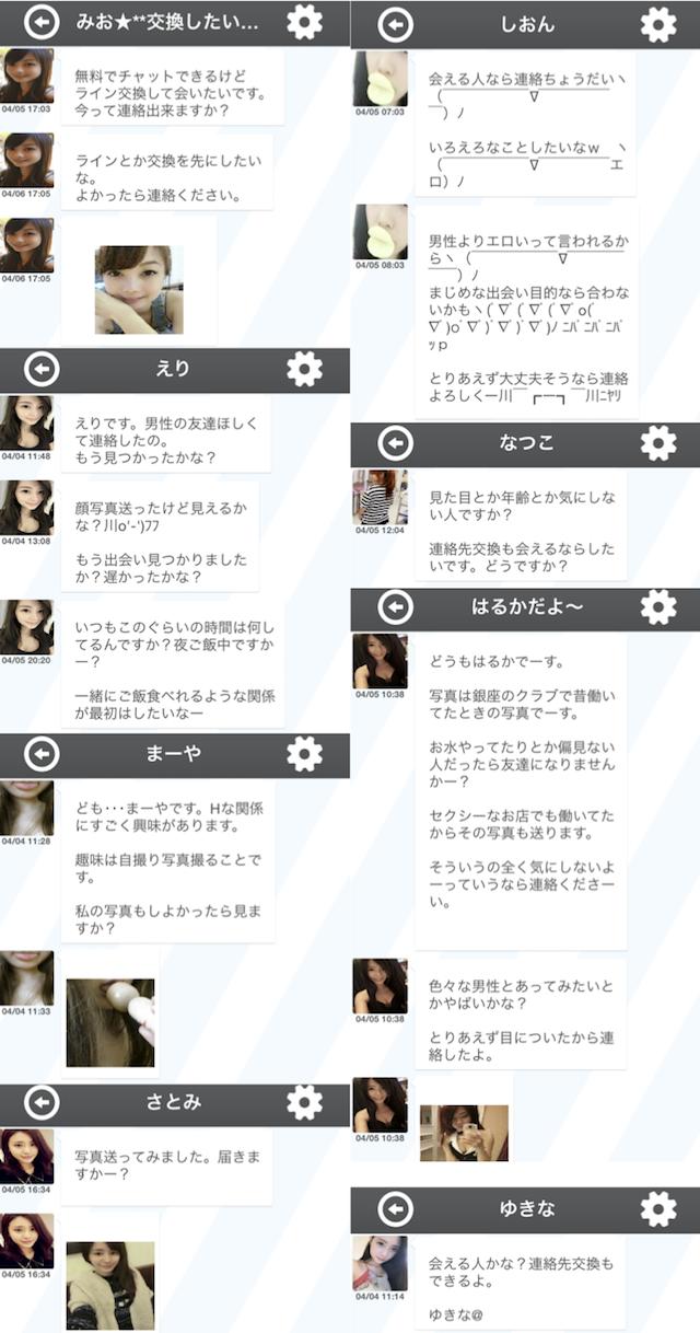 すぐココSNS_アプリ2