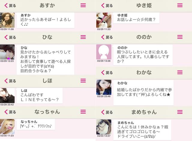ワクとーく_アプリ2