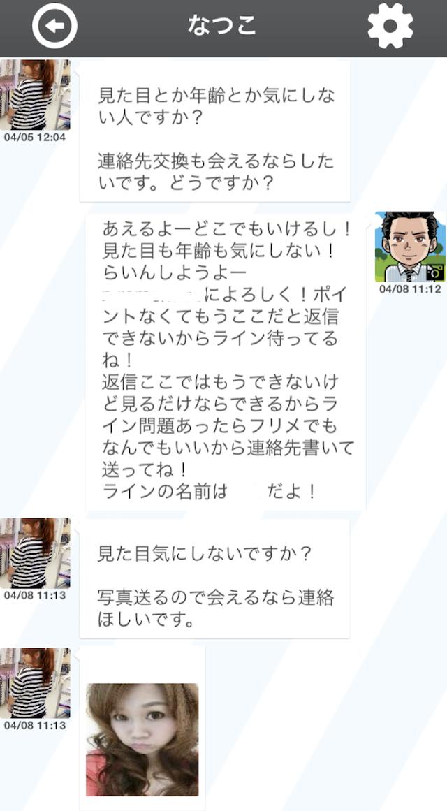 すぐココSNS_アプリ4
