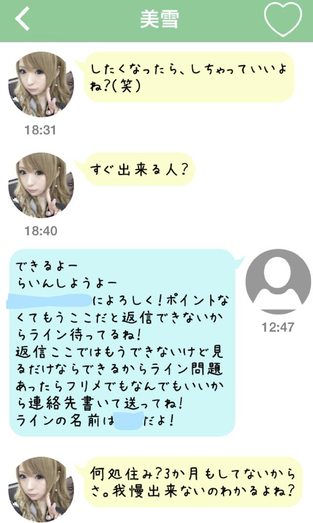 LIVE出会いアプリひまチャット5