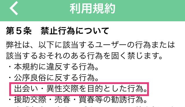 LIVE出会いアプリひまチャット8