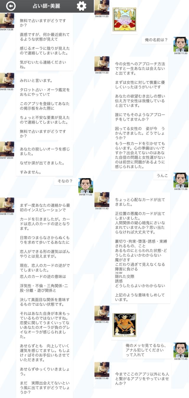 すぐココSNS_アプリ5