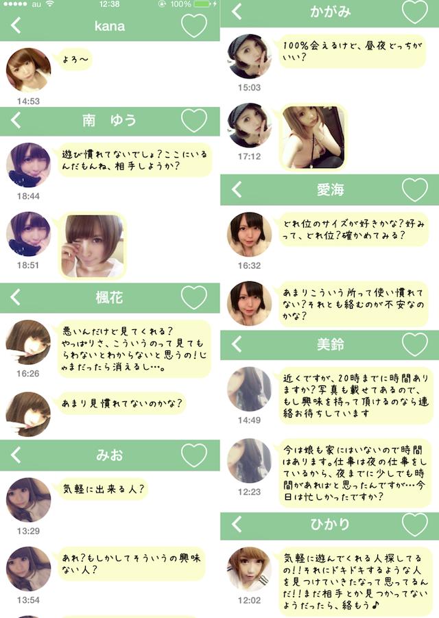 LIVE出会いアプリひまチャット1