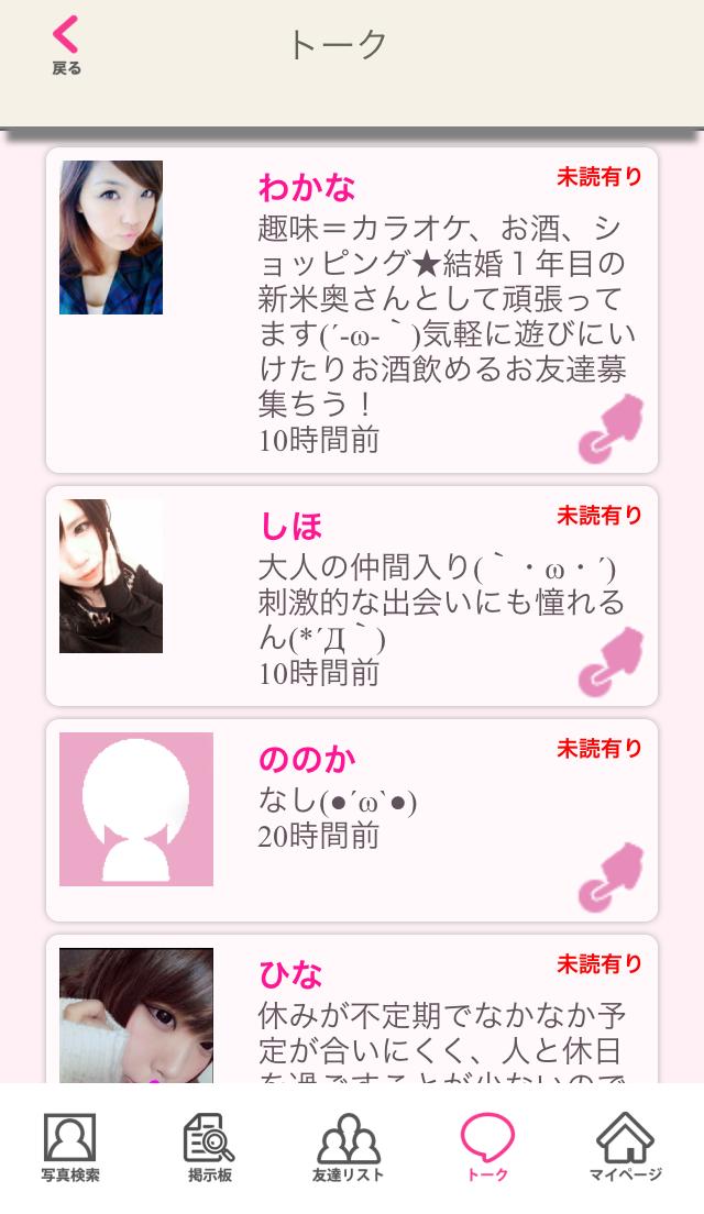 ワクとーく_アプリ4