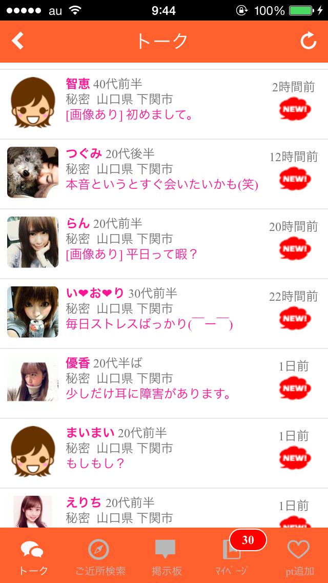 Lineいいね_アプリ6