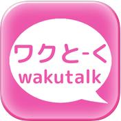 ワクとーく_アプリ1