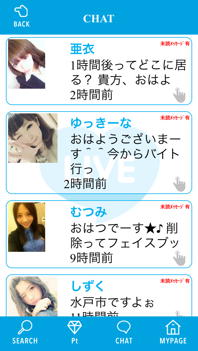 LIVE出会いアプリ5