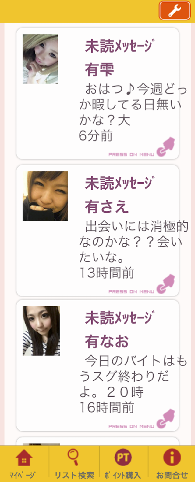 オトナの肉食女子アプリ1