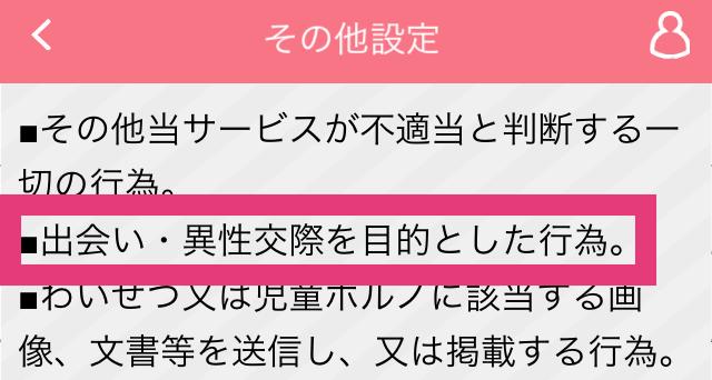恋人マッチング_アプリ6
