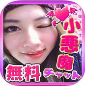小悪魔チャット_アプリ2