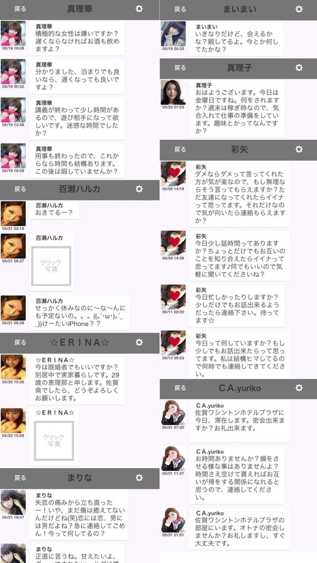 オトナの肉食女子_アプリ2