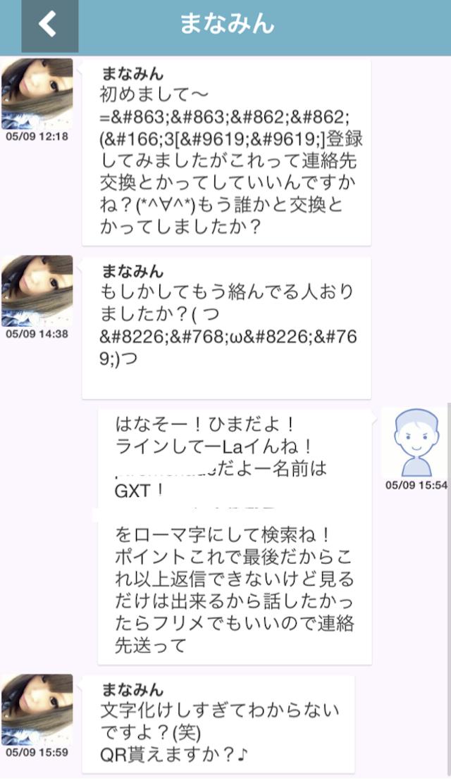 ブレンドトーク_アプリ4