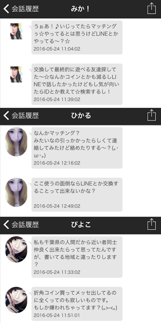 ラブ_出会いチャットアプリ4