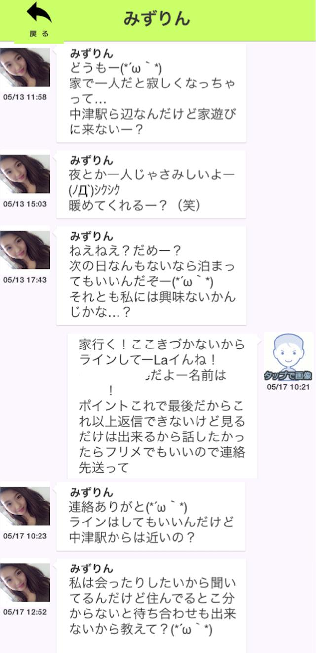 小悪魔チャット_アプリ5