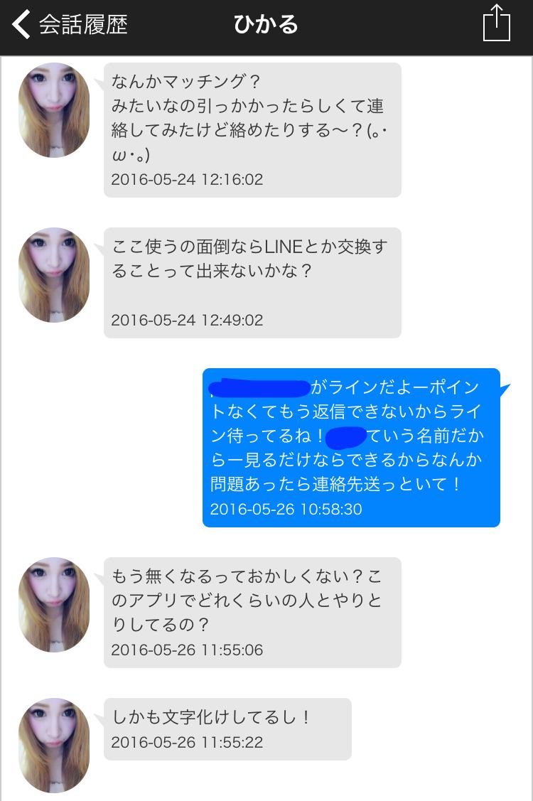 ラブ_出会いチャットアプリ10